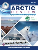 Arctic Review, #3, 2017
