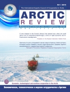 Arctic Review, #1, 2015